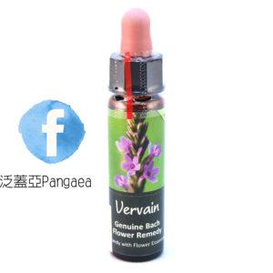 厚生花精-馬鞭草 Vervain 10ml