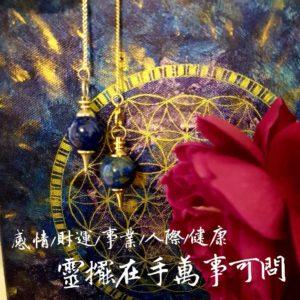 神之手~2019年泛蓋亞最強靈擺課! 把握吉星走在學習宮12年一次機會!