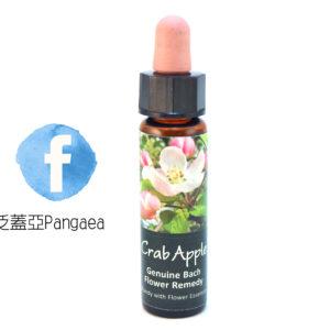 厚生花精-野生酸蘋果Crab Apple 10ml